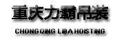 重庆力霸吊装服务有限公司