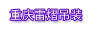 重庆雷熠吊装有限公司